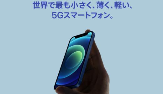 iPhone 12 miniとiPhone SEのどっちがいいか委員会
