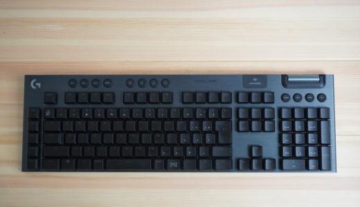 Logicool G913を使用した感想【くそ高つよつよゲーミングキーボード】